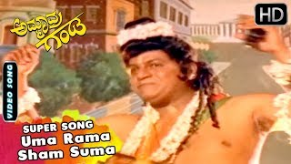 Uma Rama Sham Suma Kannada Song | Ammavara Ganda Movie | Kannada Songs | Shivarajkumar