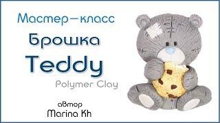 Брошка Тедди своими руками / Teddy polymer clay tutorial diy