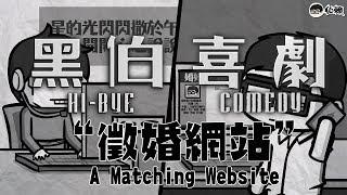 """【伯賴】黑伯喜劇 EP.31 """"徵婚網站"""""""