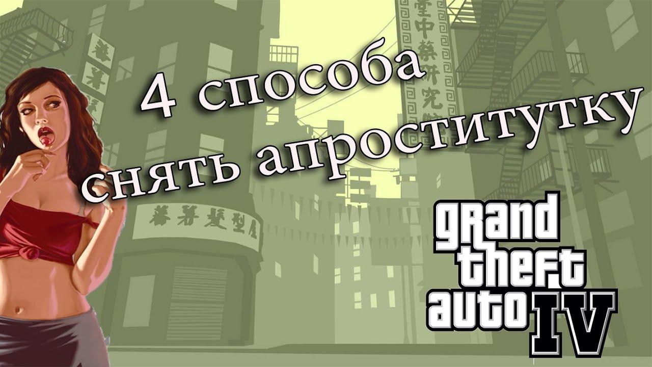 gta-5-nayti-prostitutku