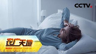 《农广天地》 20190621 加油!好医生——失眠| CCTV农业