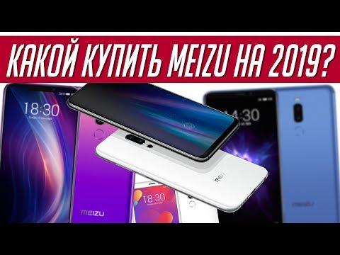 Какой купить Meizu на 2019 год?
