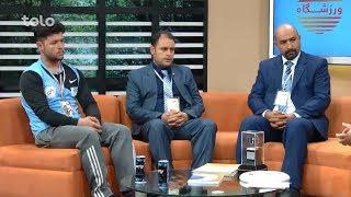 بامداد خوش - ورزشگاه - صحبت های محمد حامد فیضی، عبدالرشید غزنوی و محمد امید فیضی - تیم ملی فریزبی