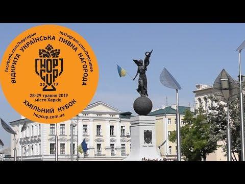Hop Cup Ukraine Open Beer Awards – 2019