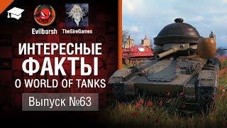 Логика WoT - Интересные факты №63 - от Evilborsh и TheSireGames [World of Tanks]