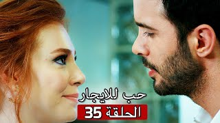 حب للايجار الحلقة 35