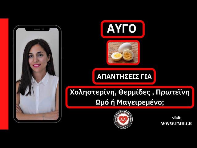 ΑΥΓΟ : Απαντήσεις για χοληστερίνη, θερμίδες , πρωτεΐνη , ωμό ή μαγειρεμένο;