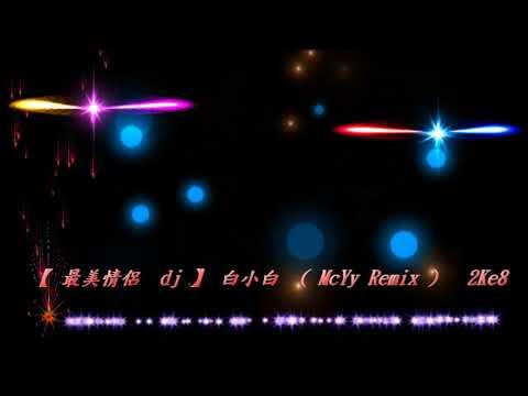【 最美情侶 dj 】 白小白 ( McYy Remix ) [附歌詞] - YouTube