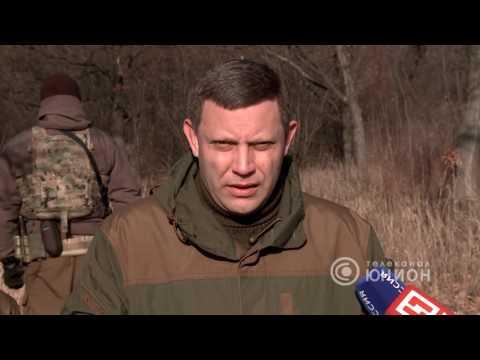 Захарченко на могиле у Моторолы. 40 дней