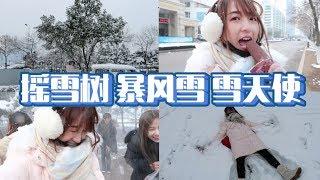【中国VLOG】冬天吃冰条|把冰淇淋埋在雪里到底会不会溶?❄️