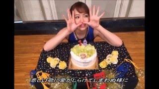 【2016年4月28日】 高木紗友希バースデーイベント2016より 頂いた音源を...
