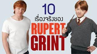 10 เรื่องจริงของ รอน วีสลีย์ Rupert Grint #ร้ายกาจ | บ่นหนัง
