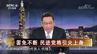 《海峡两岸》 20200618| CCTV中文国际