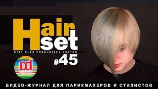 HAIR SET #45 (блочное окрашивание волос, фундаментальные знания - градуированная форма каре - RU)