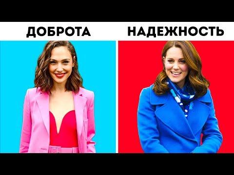 Что Эти 12 Цветов Одежды Говорят о Вашей Личности