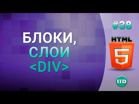 Слои или блоки тег DIV в HTML, Видео курс по HTML, Урок 38