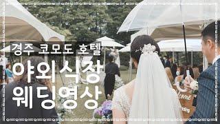야외결혼식 시네마틱 웨딩영상