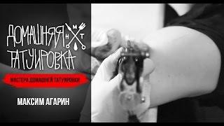 Мастера Домашней Татуировки #8 - Максим Агарин