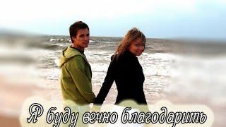REMA-X (Денис Никитин) - Я буду вечно благодарить
