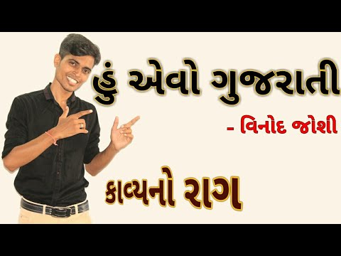 Hu Evo Gujarati  Std 10th Gujarati  Gujarati Medium  Vinod Joshi Poem  Garvi Gujarat  VICKY SIR
