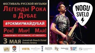 Группа НОГУ СВЕЛО в Дубае! Фестиваль рок-музыки! 3 мая 2019.