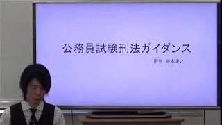寺本康之の公務員試験最短マスター【刑法】ガイダンス|東京法経学院