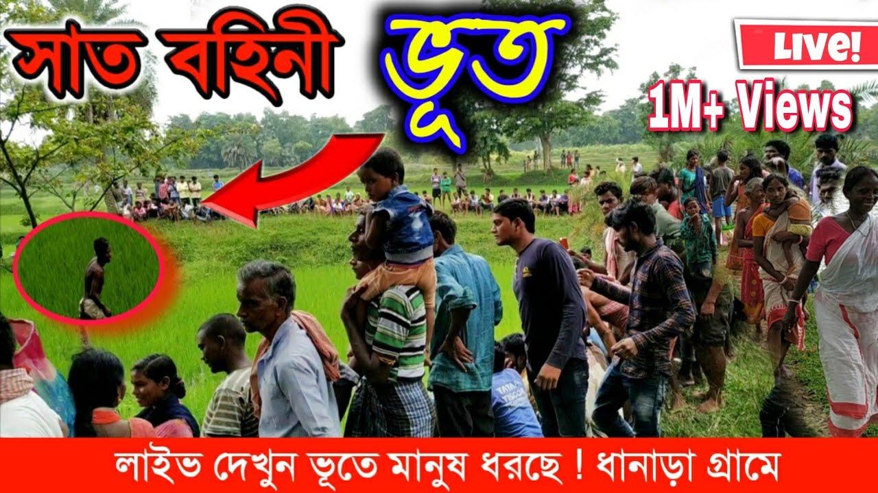 🔴 দিন দুপুরে লাইভ ভূতে ধরা দেখুন💀 সাত বহিনী ভূত !! Live Ghost attack Bengal   Bengali voot Purulia