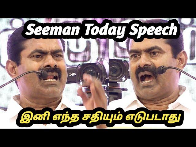 14-02-2020 Seeman Latest Speech | Seeman Today Speech | Seeman Speech | Seeman
