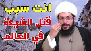 انت جالس في لندن و الناس في العراق و سوريا يموتون بسببك ياشيخ ياسر الحبيب