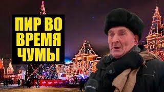 Новогодняя показуха за счет россиян