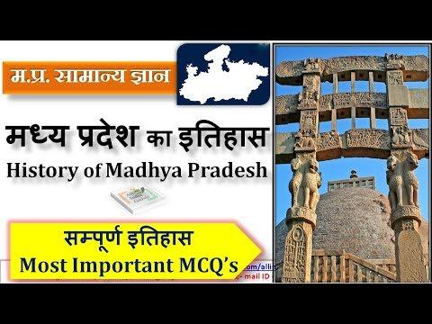 Madhya Pradesh history मध्यप्रदेश का इतिहास complete questions for mppsc vyapam police constable