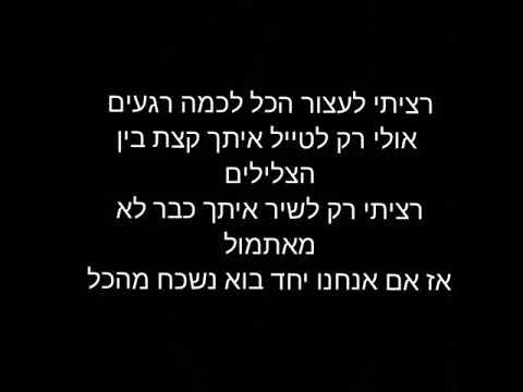 אייל גולן & משה פרץ - כמה ימים (מילים)