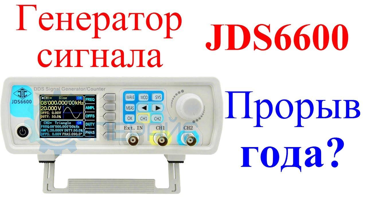 Генератор сигнала JDS6600 Прорыв года