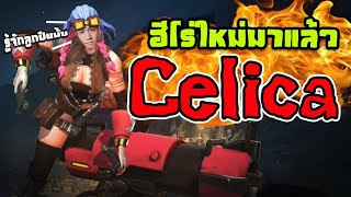 RoV : ตัวใหม่ Celica ยิงแรงจนบ้านไฟดับ ! ft.กายหงิด