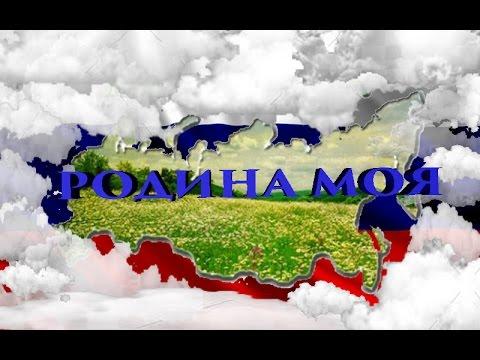 ДУХ ЗАХВАТЫВАЕТ!! РОДИНА, РОССИЯ,РОДИНА !! THE BREATHTAKING HOMELAND OF RUSSIA BIRTHPLACE
