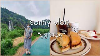[sunny vlog] 임신34주차 | 임산부 브이로그…