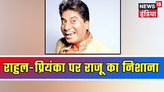 """Modi Is For Vision And Rahul-Priyanka are for Television"" Said Raju Srivastav 