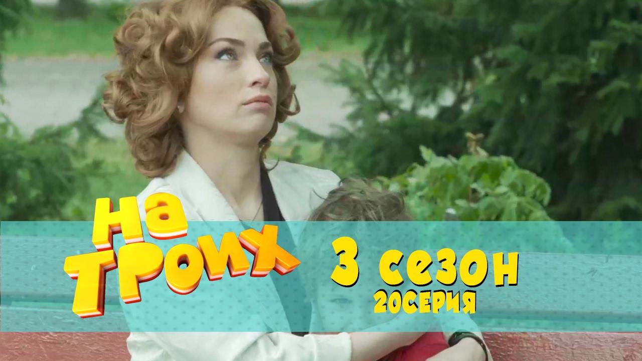 Сериал комедия На троих 2019:20 серия 3 сезон   Дизель студио новинки