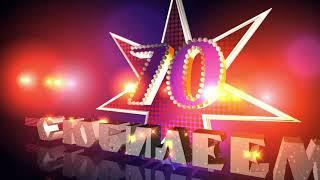 70 лет С Юбилеем!Футаж 70 Footage Цифра 70 Intro С Юбилеем 70.70 Years Old.Happy 70th Anniversary🎈