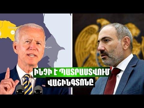 Ամերիկան սկսեց աննախադեպ օպերացիան Հայաստանում․ ինչի է պատրաստվում Վաշինգտոնը