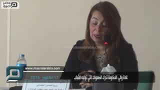 مصر العربية | غادة والي: الحكومة تدرك الصعوبات التي تواجه الشباب