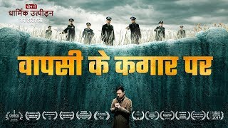 "Hindi Christian Movie | Chronicles of Religious Persecution in China ""वापसी के कगार पर"""