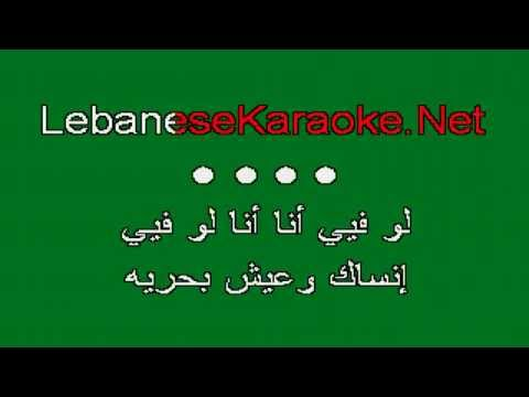 Lebanese Karaoke ► Elissa ★ Law Fiyyi