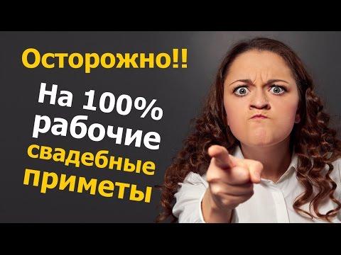 Осторожно! 100% рабочие свадебные приметы!!