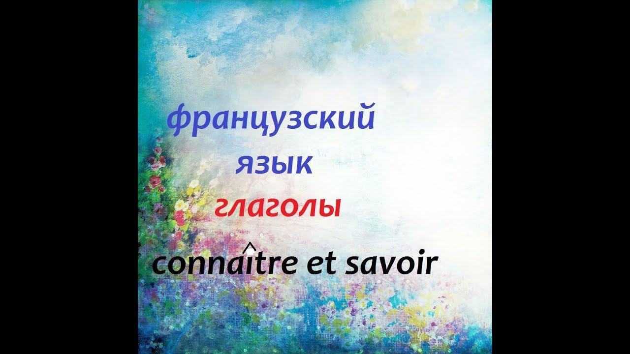 Французский язык с нуля savoir и CONNAÎTRE