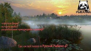 Російська Рибалка 4/чи Так все погано в РР4?