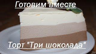 """Торт """"Три шоколада"""" МОЙ ЛЮБИМЫЙ РЕЦЕПТ"""