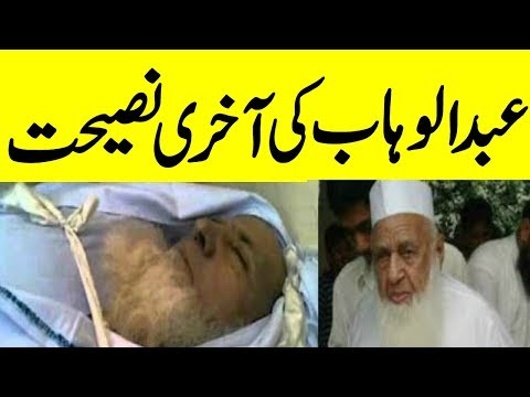 Haji Abdul Wahab Sahib