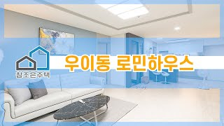 강북구 우이동 북한산우이역 역세권 넓은 3룸 신축빌라 …
