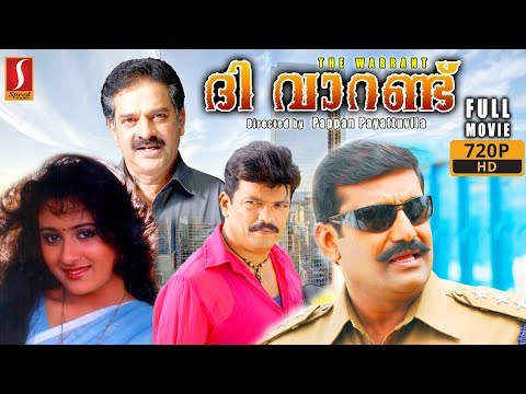 The Warrant | Malayalam Full Movie | Latest malayalam Action Comedy Family Full movie |  2017